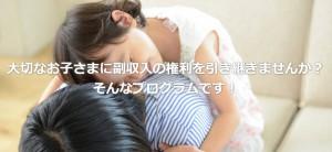 シングルマザー副業副収入イメージ画像